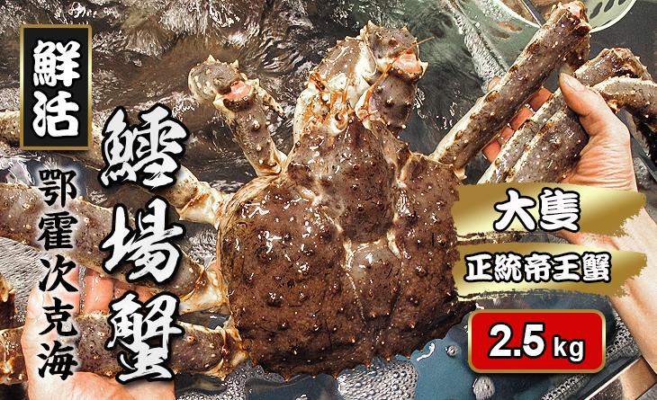 免運【過年加菜活海鮮】鮮活鱈場蟹2.5kg隻。新年大口滿足試試看蟹肉塞滿嘴好運一整年