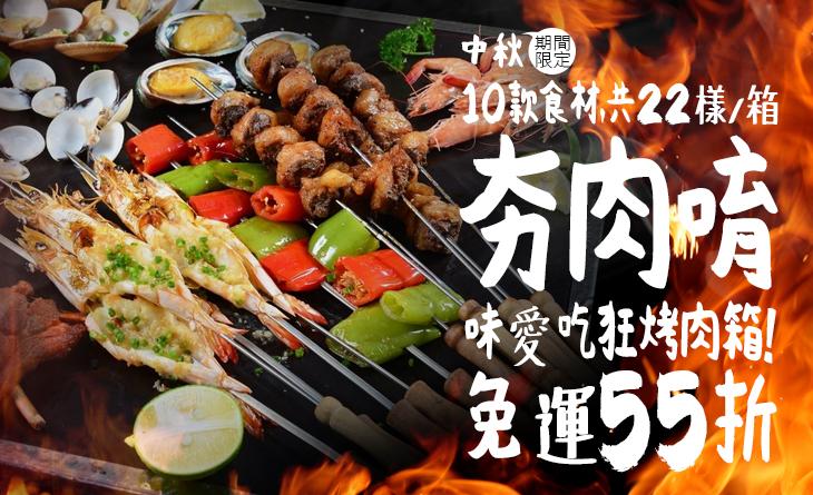 【台北濱江】免運殺55折 中秋夯肉唷~味愛吃狂烤肉10款食材5780g箱8-10人份
