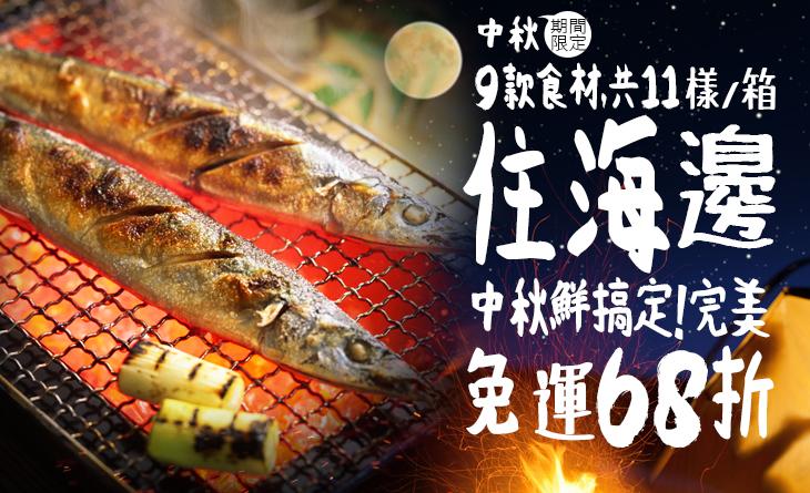 【台北濱江】免運殺68折 住海邊OH~中秋鮮搞定!完美9款食材3330g箱6-8人份