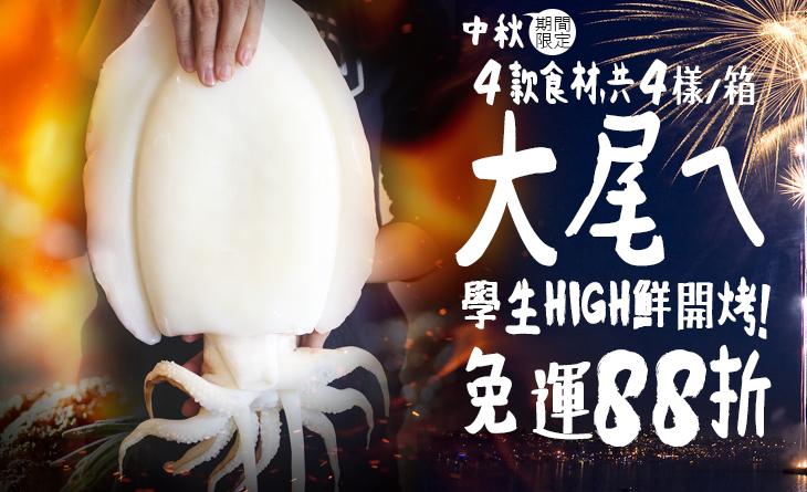【台北濱江】免運殺88折 大尾ㄟ~中秋學生high鮮開烤4款食材3150g箱3-5人份