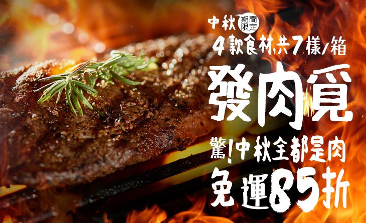【台北濱江】免運殺85折 發肉覓~ 驚!中秋全都肉4款食材1600g箱3-5人份