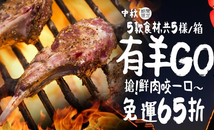 【台北濱江】免運殺65折 有羊GO~搶!中秋鮮肉咬一口5款食材1600g箱3-5人份