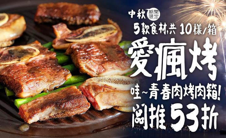 【台北濱江】殺5折 愛瘋烤啦!中秋青春肉烤肉5款食材3080g箱2-4人份