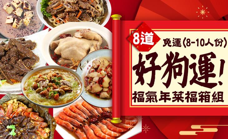 2018年菜預購免運【台北濱江】好狗運!福氣8道年菜福箱組9.8kg(8~10人份)