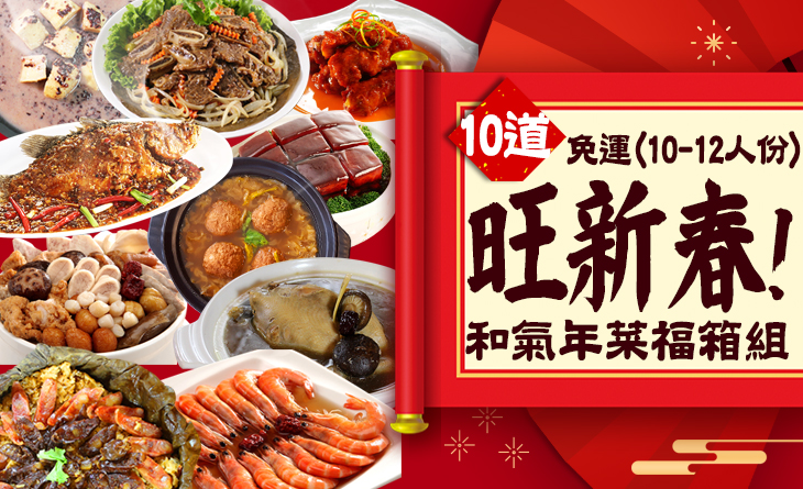 2018年菜預購免運【台北濱江】旺新春!和氣10道年菜福箱組11.9kg(10~12人份)