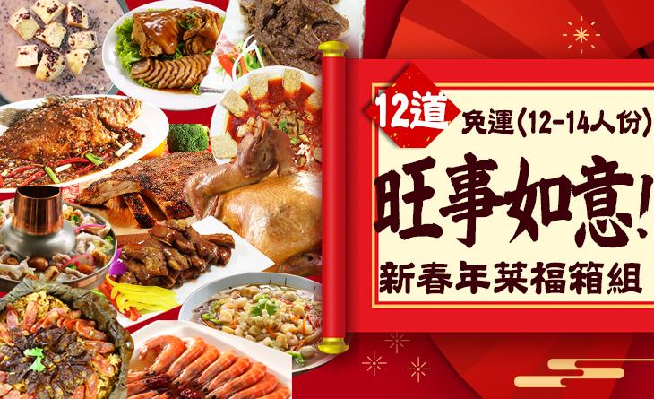 2018年菜預購免運【台北濱江】旺事如意!新春12道年菜福箱組14.3kg(12~14人份)