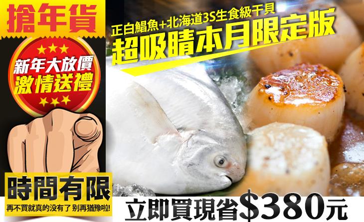 新年激情海味放價組【台北濱江】日本北海道3S生食級干貝1kg包+嚴選生凍正白鯧魚300-400g隻