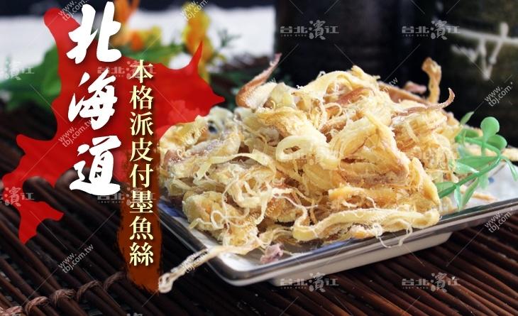 【台北濱江】最天然的海味~Q彈有嚼勁,超涮嘴-本格派皮付墨魚絲40g±5%包
