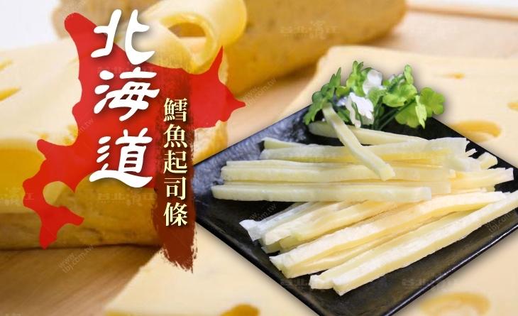 【台北濱江】濃郁起司在嘴裡融化的香氣,下酒、配茶都令人讚不絕口-鱈魚起司條115g/包