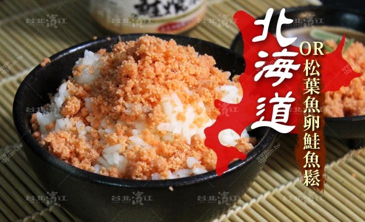 【台北濱江】魚卵在嘴裡彈跳滋味,濃郁的香氣保證讓你胃口大開-OR松葉魚卵鮭魚鬆70g/瓶