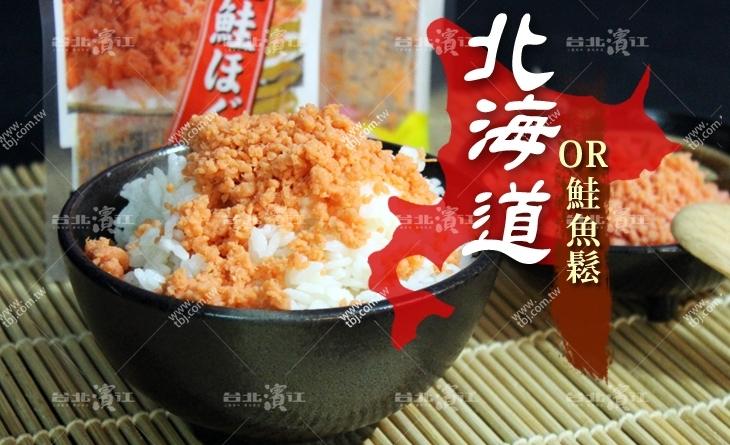 【台北濱江】簡單拌飯口感超美味,濃郁的香氣保證讓你胃口大開-OR鮭魚鬆30g/包