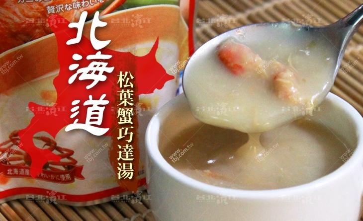 【台北濱江】松葉蟹的鮮美,獨特鮮甜海味讓你一懂N上癮-OR北海道松葉蟹巧達湯130g/包