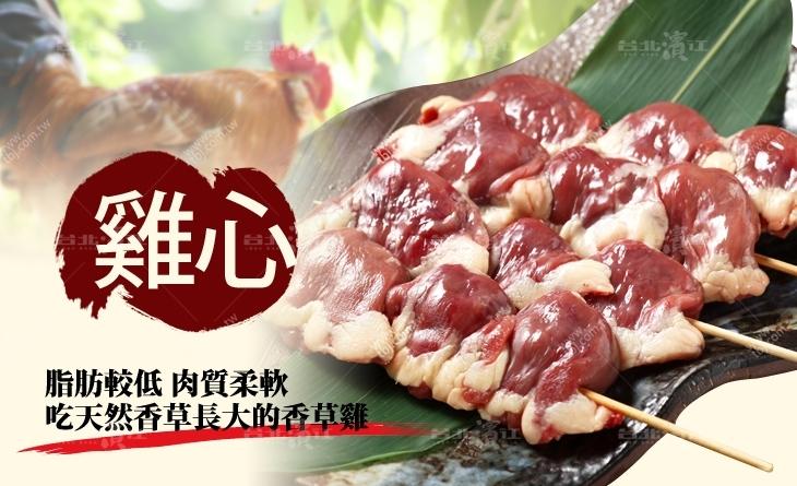 【台北濱江】味道鮮美無腥味,肉質柔軟,烤或炒最能表現新鮮的美味-香草雞雞心300g/盒