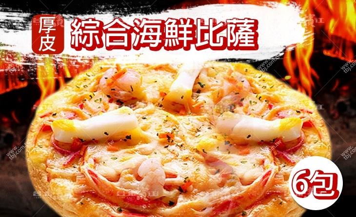 【台北濱江】搭配彈牙蝦肉及花枝,大人小孩都喜愛的口味~厚皮-綜合海鮮比薩170g/包x6