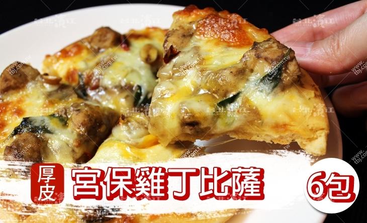 【台北濱江】堅持人工拌炒配料,手工製作費時費工~厚皮-宮保雞丁比薩170g/包x6