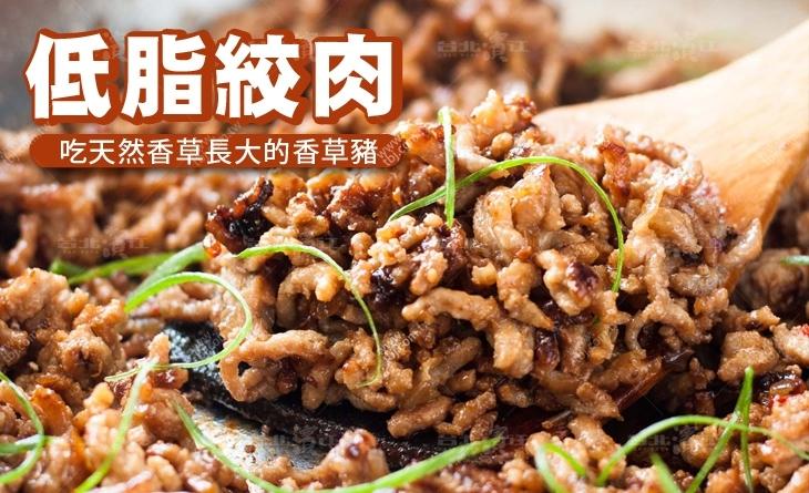 【台北濱江】健康觀念為導向,脂肪含量少,口感軟Q不油膩-香草豬低脂絞肉300g/包