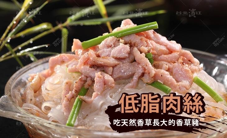【台北濱江】取自後腿肉部位,嚴選脂肪含量少,肉質鮮嫩且富嚼勁-香草豬低脂肉絲300g/包