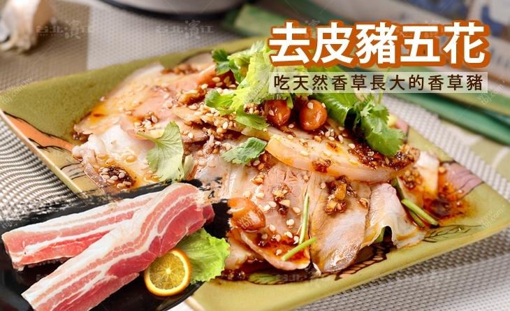 【台北濱江】取自肚腩部位,又稱三層肉,豐富油脂,口感軟嫩順口-香草豬去皮五花肉500g/包