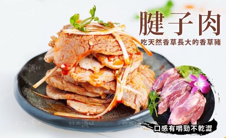 【台北濱江】活動量最大的肌肉,口感有嚼勁不乾澀-香草豬腱子肉500g/包