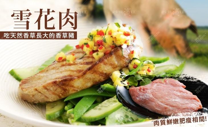 【台北濱江】肉質鮮嫩、肥瘦相間,最受小朋友喜愛-香草豬雪花肉300g/包
