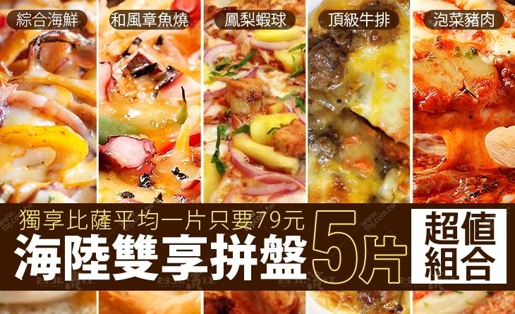 【台北濱江】簡單5分鐘,解決一餐超省事~海鮮搭配肉獨享超滿足-海陸雙享pizza拼盤5包入