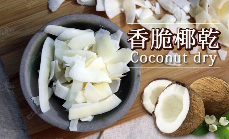 【台北濱江】撲鼻而來陣陣椰子清爽香氣,大人小孩都愛吃,越吃越涮嘴-香脆椰乾40g/包