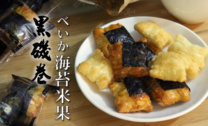 【台北濱江】涮嘴的酥脆米菓搭配海苔香氣,小包裝好攜帶不沾手-三幸黑磯卷海苔米果80g/包