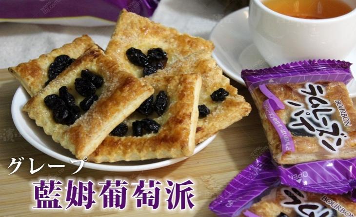 【台北濱江】膨鬆酥脆的餅乾加上葡萄的香氣,有如現烤的風味-北日本13枚藍姆葡萄派195g/包