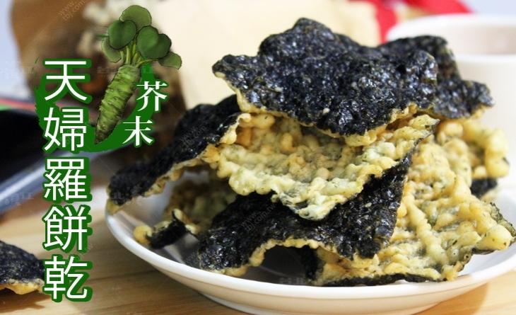 2018年菜預購【台北濱江】酥脆的餅乾帶點芥末的嗆辣感,絕妙滋味值得你一嬰A?芥末天婦羅餅乾150g/包