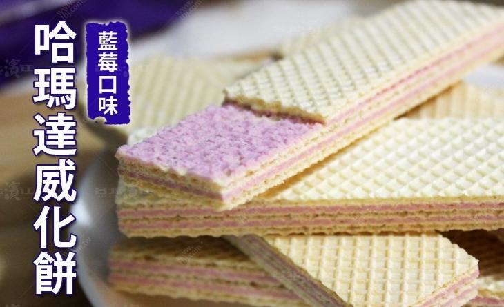 香濃藍莓香搭配威化餅,營養的好滋味一口接一口-哈瑪達藍莓大骨餅284g/包