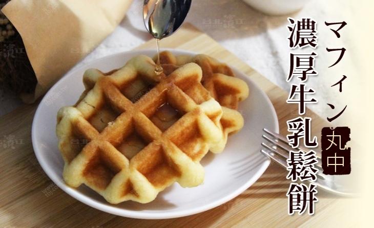 【台北濱江】濃郁芳香、厚重扎實口感,下午茶推薦甜點-丸中濃厚牛乳鬆餅204g/包