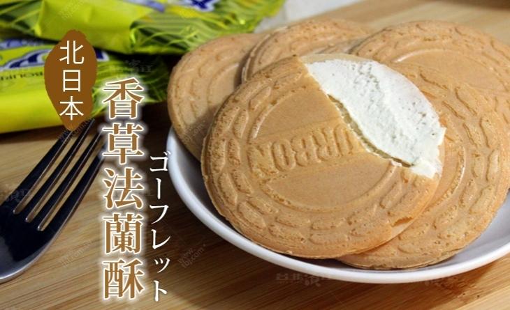 【台北濱江】像冰淇淋口感的微甜香草內餡夾心,入口即融的芳醇香味-北日本香草法蘭酥142g/包