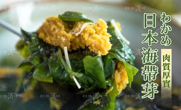 【台北濱江】肉質厚實,顏色翠綠~涼拌煮湯都十分美味-日本乾海帶芽250g/包