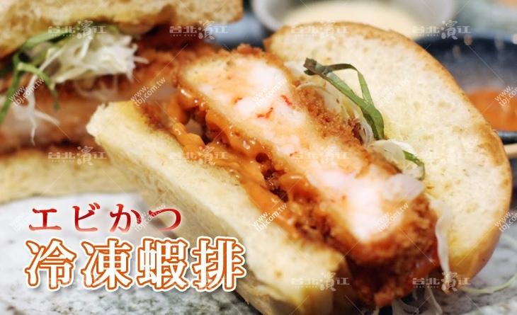 【台北濱江】豪華海鮮炸物,肉質扎實有彈性,酥脆入口綿密的口感-日式炸蝦排60g片,3片裝