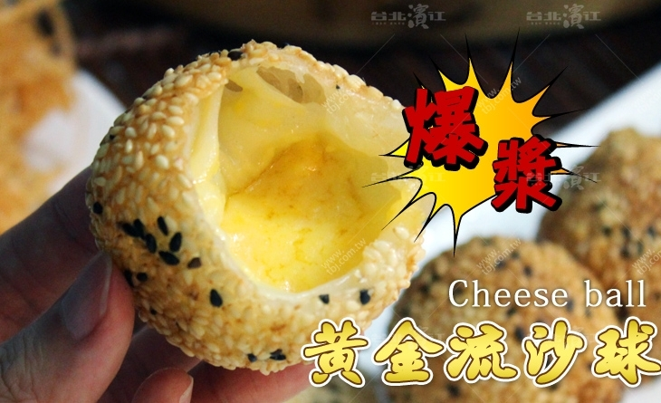【台北濱江】燙舌~爆漿滋味無法抵擋!金黃起司的超濃郁誘惑-港式黃金流沙球12顆/盒