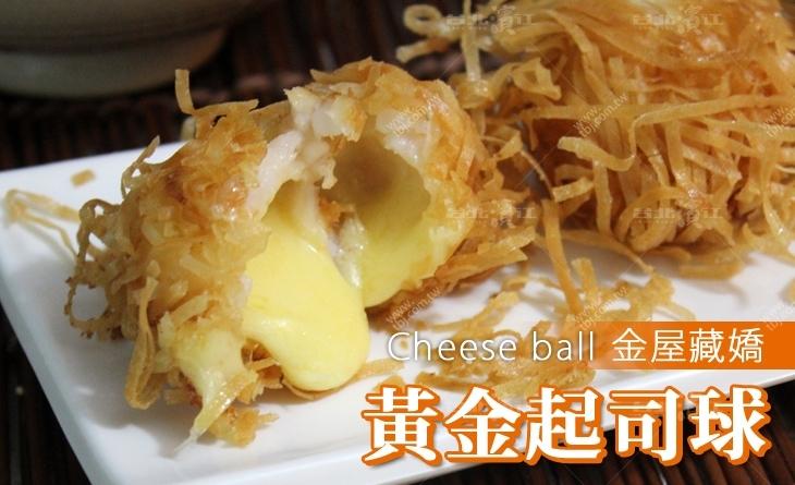 【台北濱江】海鮮搭配起司多層次美味享受,魂牽夢縈的牽絲口感-港式金屋藏嬌8顆/盒