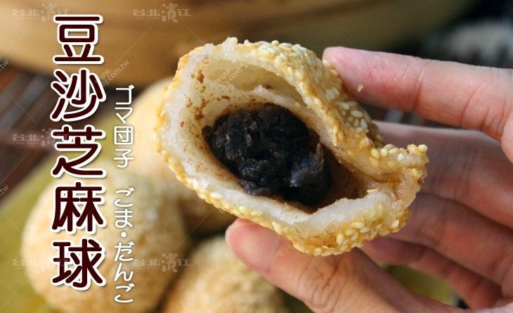 【台北濱江】配茶一口吃下甜而不膩,經典不敗的傳統Q彈滋味-港式豆沙芝麻球12顆/盒