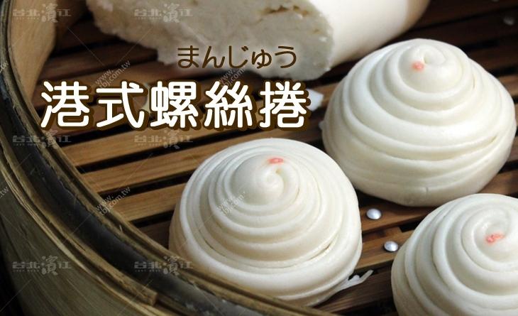 【台北濱江】純手工製作,軟Q口感小巧可愛,絕對讓你愛不釋手-港式螺絲卷10捲/包