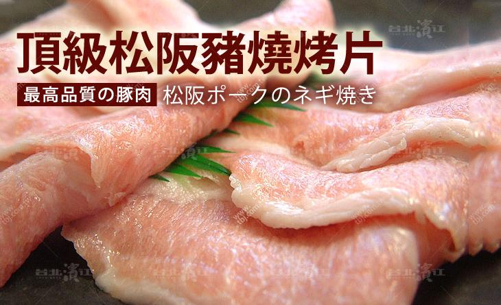 【台北濱江】肉質甜美而且不油膩,嫩中帶脆,還帶有肉香味~厚切的食感!松阪豬燒烤片300g/份