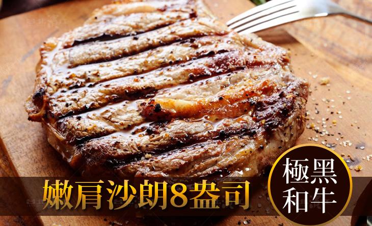 【台北濱江】頂級美國極黑和牛比臉大嫩肩沙朗牛排8OZ-五星主廚大推~視覺味覺的雙重極致享受