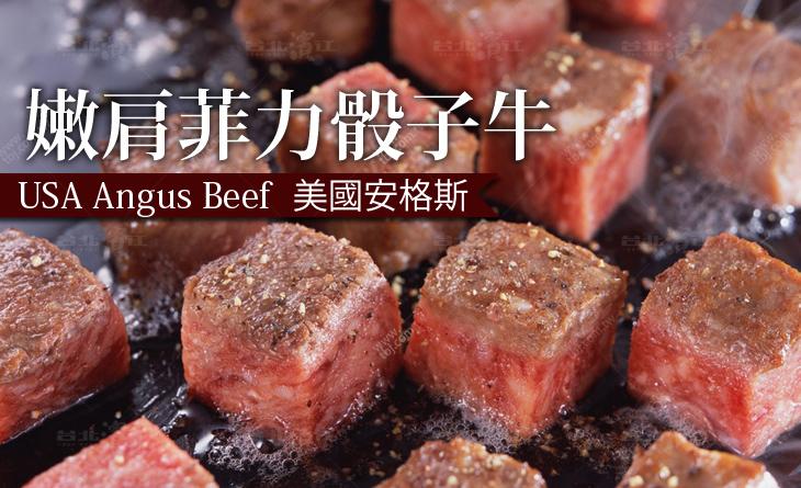 【台北濱江】頂級美國安格斯嫩肩菲力骰子牛-老饕最愛柔嫩肉汁爆口~回購率百分百