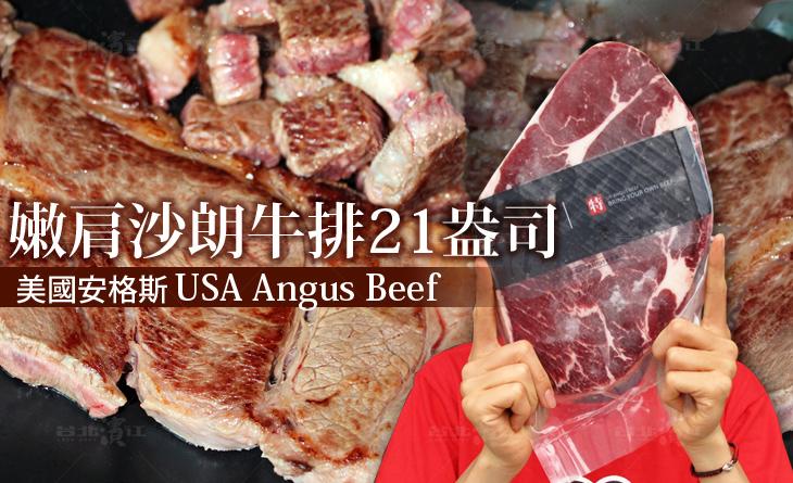 【台北濱江】紅透半邊天超人氣牛排~今天訂明天到!頂級美國安格斯比臉大嫩肩沙朗牛排21OZ