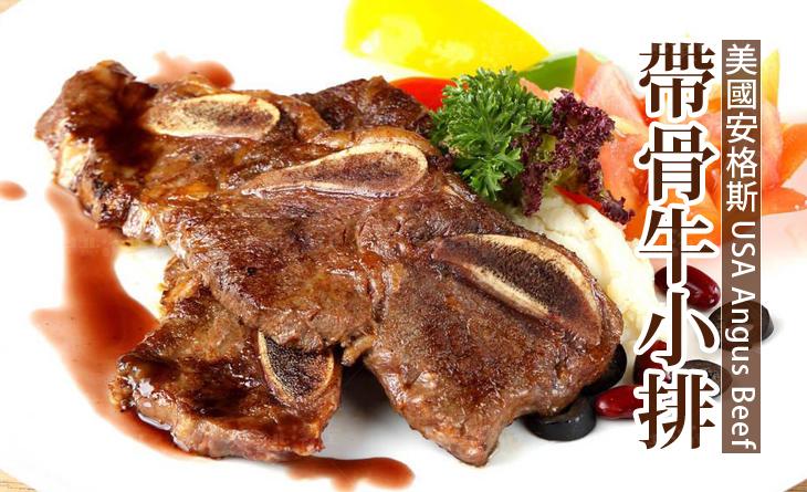 【台北濱江】頂級美國安格斯帶骨牛小排-骨香帶筋又肥腴~多汁口感美味迴響