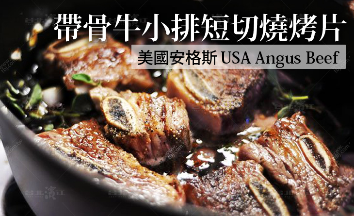 【台北濱江】頂級美國安格斯帶骨牛小排短切燒烤片-燒烤新寵兒~肉質結實帶油筋