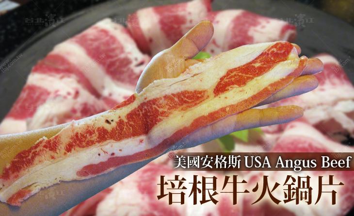 【台北濱江】頂級美國安格斯培根牛火鍋片-富油脂的瘦肉不柴不膩~小資最愛口感