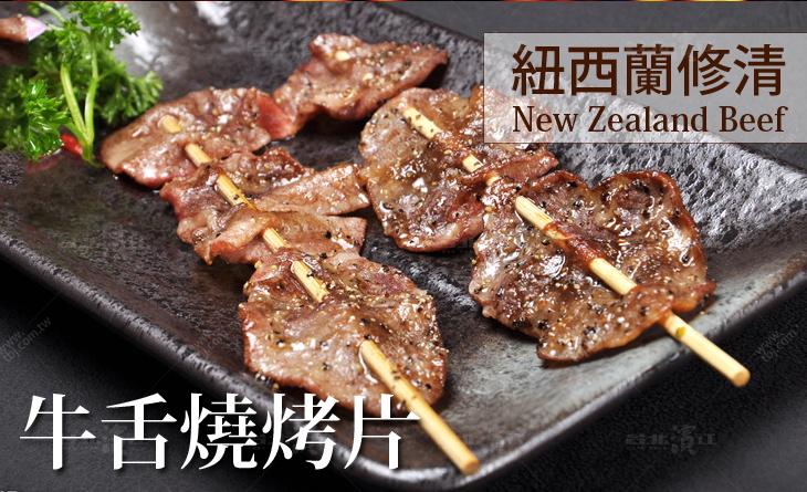 【台北濱江】頂級紐西蘭牛舌燒烤片200g/包-口感Q彈嚼勁十足!燒肉控激推