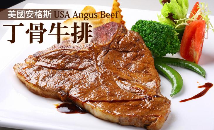 【台北濱江】頂級美國安格斯丁骨牛排-口感細緻~咀嚼肉汁回味無窮の美味迴響