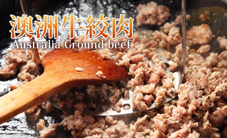 【台北濱江】穀飼澳洲牛絞肉200g/包-急速冷凍將鮮度迅速鎖住!煮婦最方便?料理