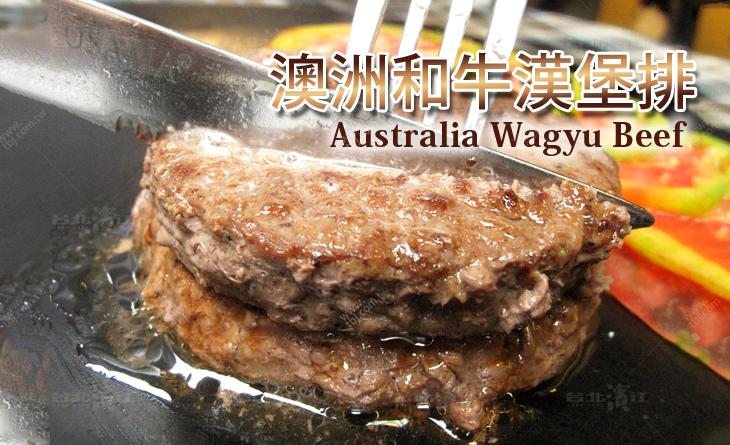 【台北濱江】澳洲和牛漢堡排-手工製作~入口瞬間彷彿溫潤奶油融化的頂極口感
