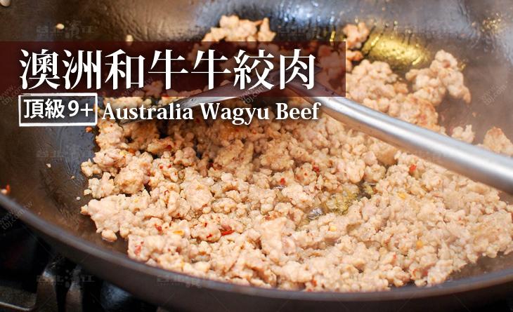 【台北濱江】療癒系食材~高檔滑順食感-頂級M9+級澳洲和牛牛絞肉200g/盒